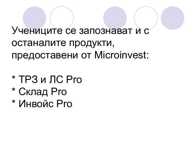 Mikroinvest za suvet