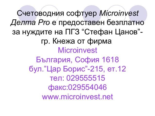 """Счетоводния софтуер Microinvest Делта Pro е предоставен безплатно за нуждите на ПГЗ """"Стефан Цанов""""гр. Кнежа от фирма Micro..."""