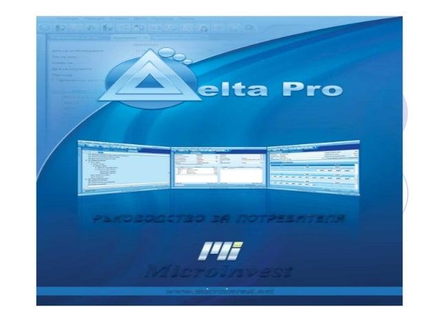 Счетоводния софтуер Microinvest Делта Pro включва описание на основни менюта и функционалности на системата, обобщени прим...