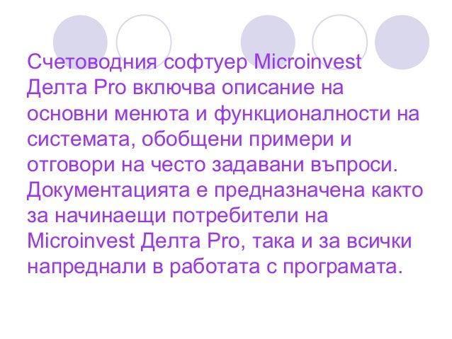 Съдържанието е структурирано съобразно подредбата на менюта в Microinvest Делта Proпоследователно са посочени основните ме...