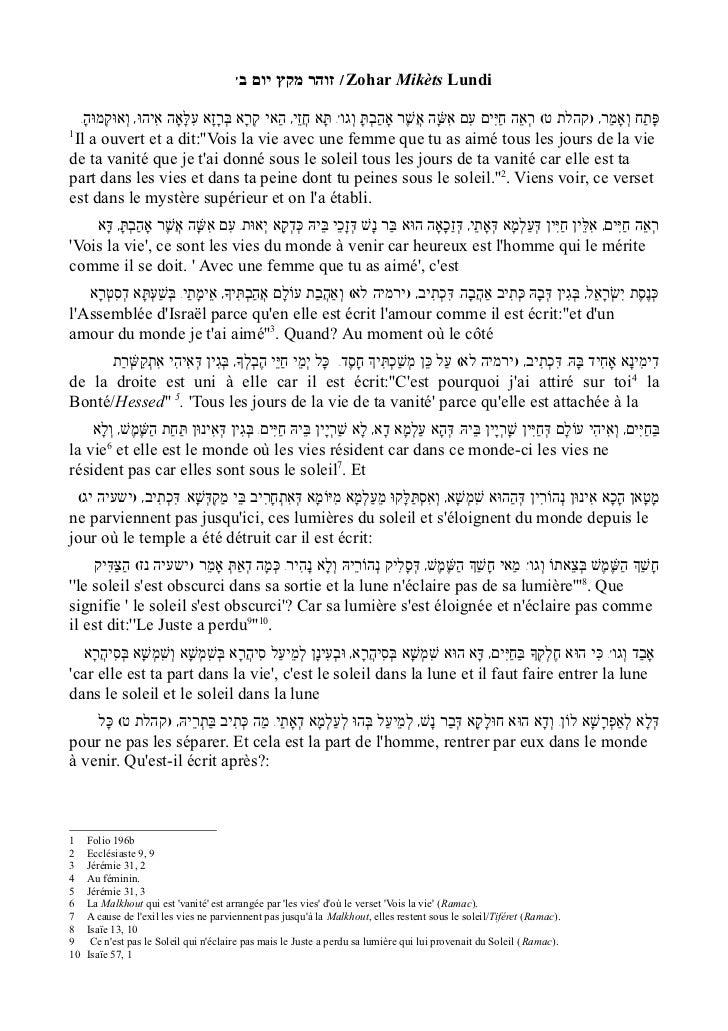 w זוהר מקץ יום בqZohar Mikèts Lundi  /ָ/ תָּא חֲזֵי הַאי קְרָא בְּרָזָא עִלָּאָה אִיהוּ וְאוּקְמוּהwפָּתַח וְאָמַר ) קהלת ט( ר...