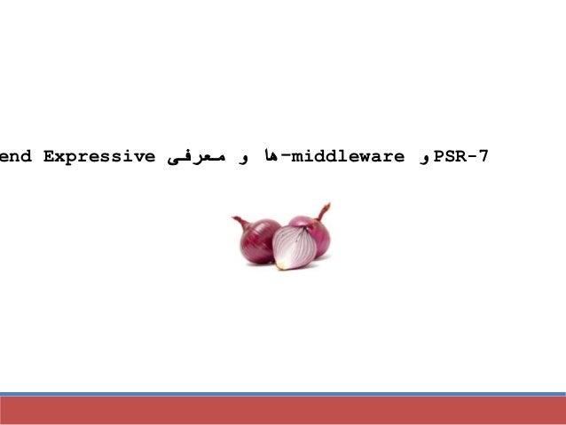 PSR-7وmiddleware-هامعرفی وend Expressive