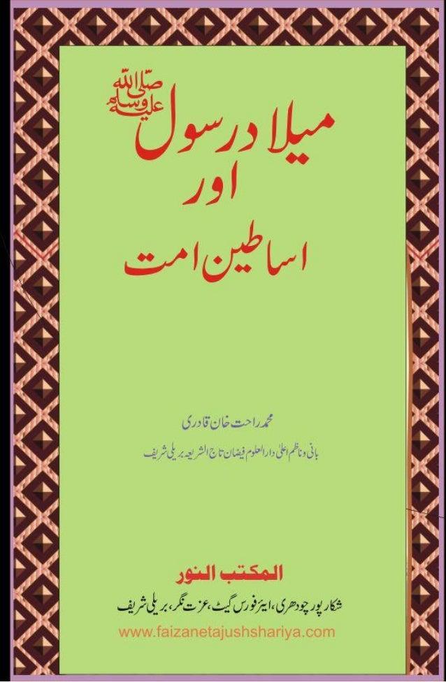 Milad e rasool aur asateen e ummat by allama maualan rahat ali khan qadri