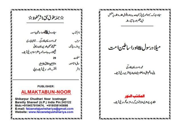 Milad e rasool aur asateen e ummat by allama maualan rahat ali khan qadri Slide 2