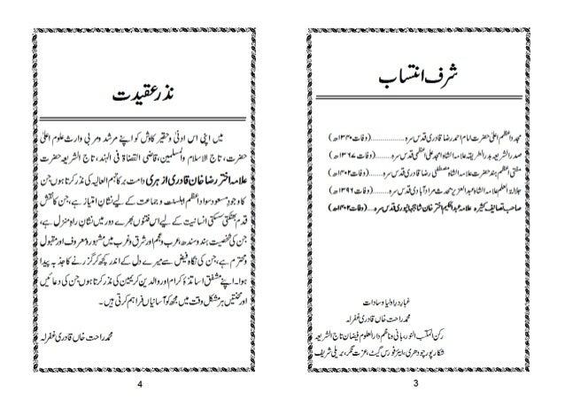 Milad e rasool aur asateen e ummat by allama maualan rahat ali khan qadri Slide 3