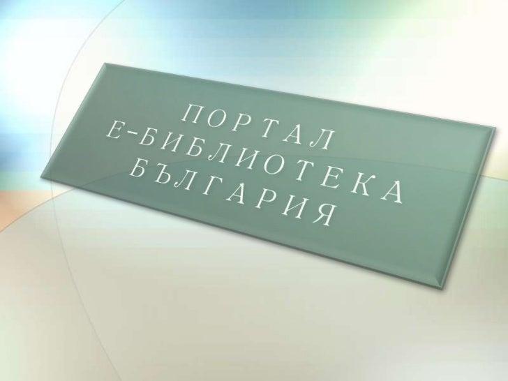 ФИЛОСОФИЯ НА ПРОЕКТА• Коопериране и обединяване на наличния потенциал  и ресурсите на българските библиотеки