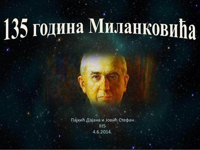 Пајкић Дајана и Јовић Стефан  III5  4.6.2014.