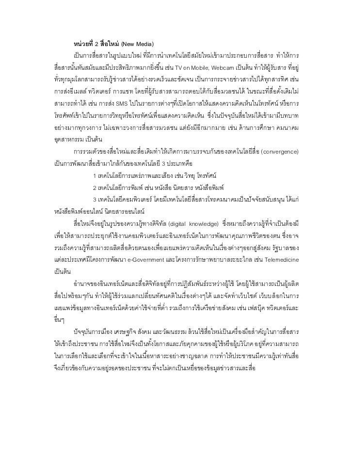 หน่ วยที 2 สือใหม่ (New Media)            เป็ นการสือสารในรูปแบบใหม่ ทีมีการนําเทคโนโลยีสมัยใหม่เข้ ามาประกอบการสือสาร ทํา...