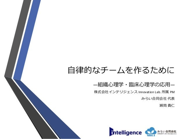 自律的なチームを作るために —組織心理学・臨床心理学の応用— 株式会社インテリジェンス Innovation Lab. 所属 PM みらい合同会社 代表 瀬筒 貴仁