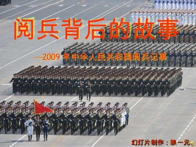 阅兵背后的故事— 2009 年中华人民共和国阅兵记事 —             幻灯片制作:赖一元
