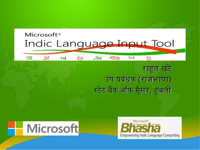 MILIT Powepoint Presentation(PDF) by Rahul Khate, Deputy Manager (OL) Slide 1