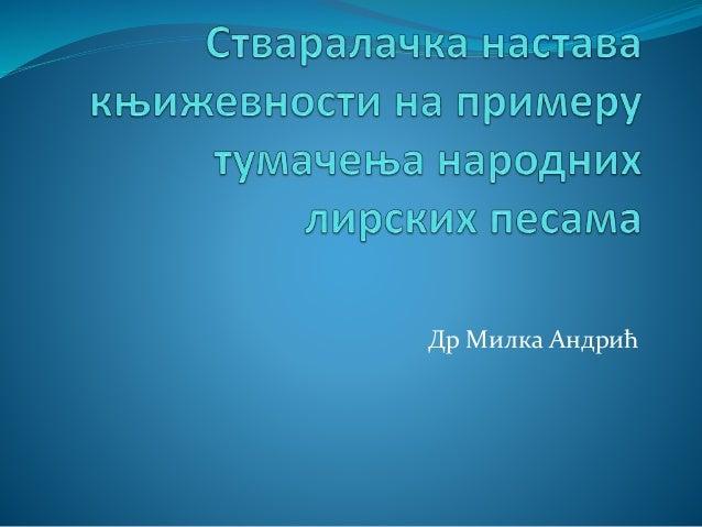 Др Милка Андрић