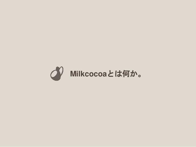 Milkcocoa hands on in Osaka Slide 3