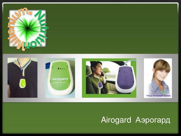 Airogard Аэрогард