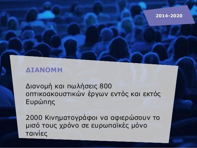 ΔΙΑΝΟΜΗ Διανομή και πωλήσεις 800 οπτικοακουστικών έργων εντός και εκτός Ευρώπης 2000 Κινηματογράφοι να αφιερώσουν το μισό ...
