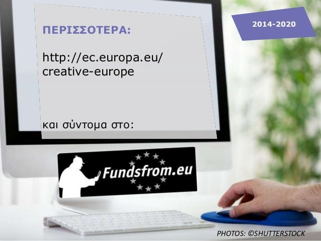 ΠΕΡΙΣΣΟΤΕΡΑ: http://ec.europa.eu/ creative-europe και σύντομα στο: 2014-2020 PHOTOS: ©SHUTTERSTOCK