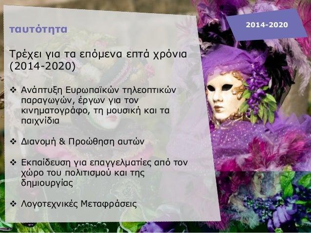 Milopoulos ( Ευρωπαικά προγράμματα)  Slide 2