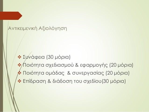 Σχέδια Κινητικότητας (2)  Στην ενίσχυση κυρίως της γνώσης ξένων γλωσσών των συμμετεχόντων στη κινητικότητα  Στην ευαισθη...