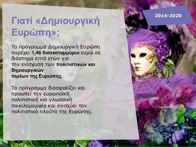 Milopoulos ( Ευρωπαικά προγράμματα)  Slide 3