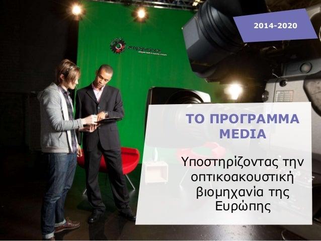 ΤΟ ΠΡΟΓΡΑΜΜΑ MEDIA Υποστηρίζοντας την οπτικοακουστική βιομηχανία της Ευρώπης 2014-2020