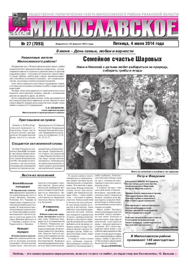 Пятница, 4 июля 2014 года№ 27 (7093) Издается с 10 апреля 1931 года. Семейное счастье Шаровых Нина и Николай с детьми любя...