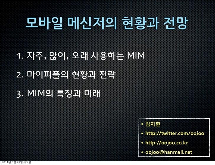 1. 자주, 많이, 오래 사용하는 MIM     2. 마이피플의 현황과 전략     3. MIM의 특징과 미래                          • 김지현                          • ht...