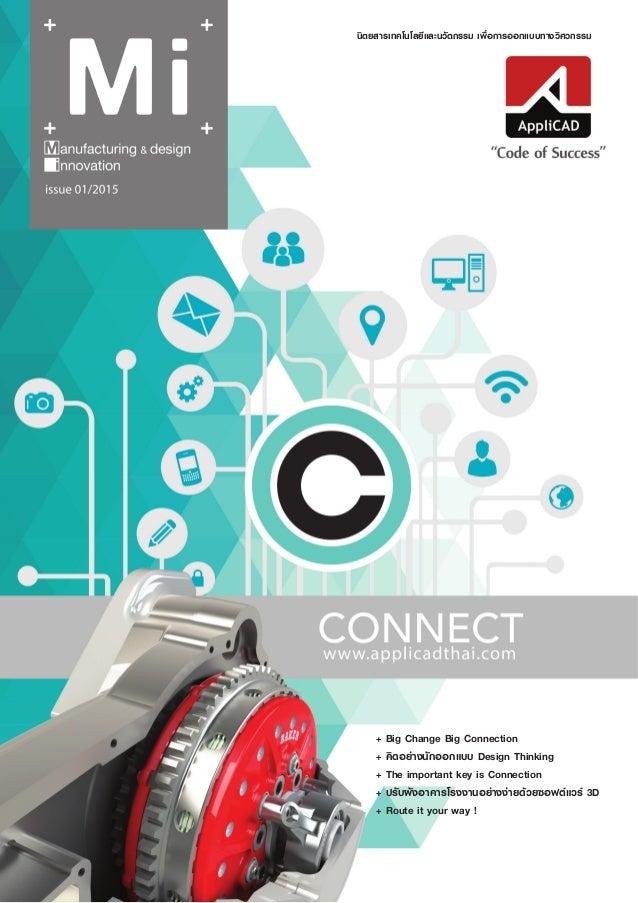 + Big Change Big Connection + คิดอย่างนักออกแบบ Design Thinking + The important key is Connection + ปรับผังอาคารโรงงานอย่า...