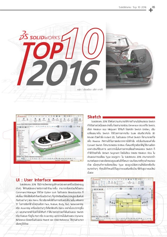 SolidWorks: Top 10 2016 Mate Control บ่อยครั้งเมื่อมีการท�ำงานในหน้าต่างของ Assembly ที่มีส่วนประกอบ หลายชิ้น จ�ำเป็นต้องท...