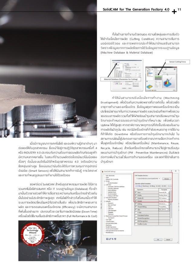 SolidCAM for The Generation Factory 4.0 ซอฟต์แวร์ SolidCAM ได้พัฒนาเทคโนโลยีที่ตอบสนองสภาวะการท�ำงาน ของเครื่องจักรที่เกิด...