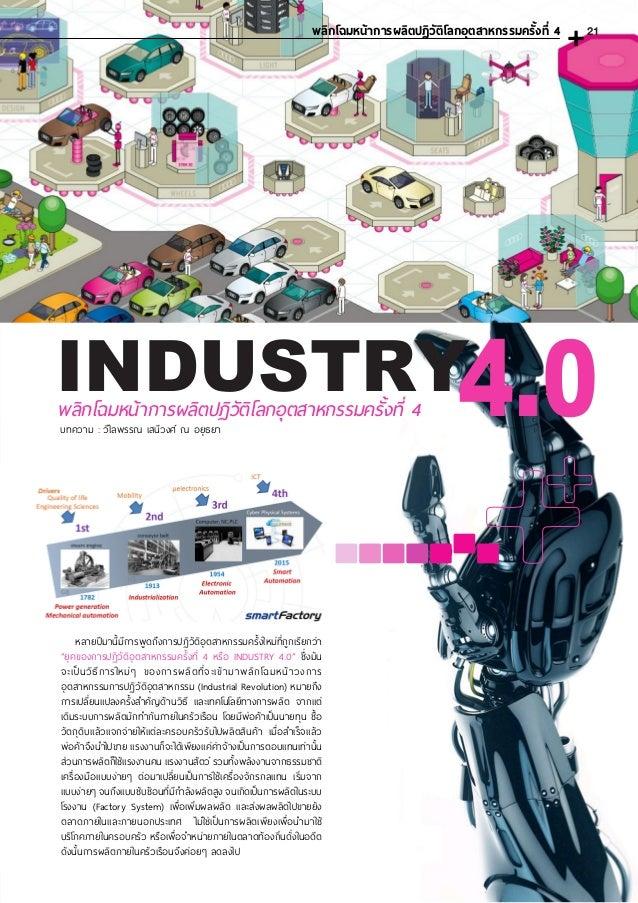 Mi Magazine issue 01/2016