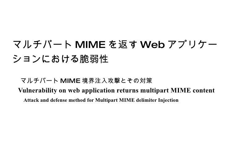 マルチパート MIME を返す Web アプリケーションにおける脆弱性マルチパート MIME 境界注入攻撃とその対策Vulnerability on web application returns multipart MIME content ...