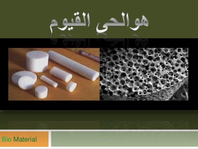 Bio Material