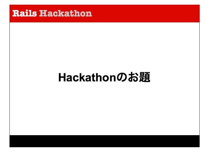 Minamirb rails hackathon_3rd_ideathon