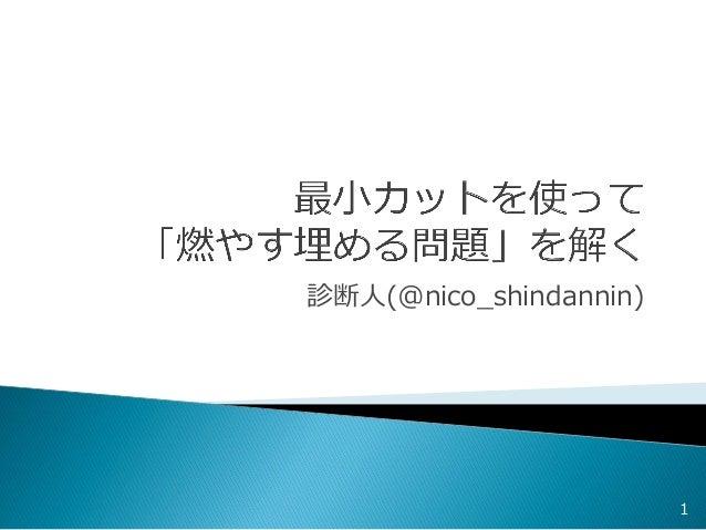 診断人(@nico_shindannin)  1