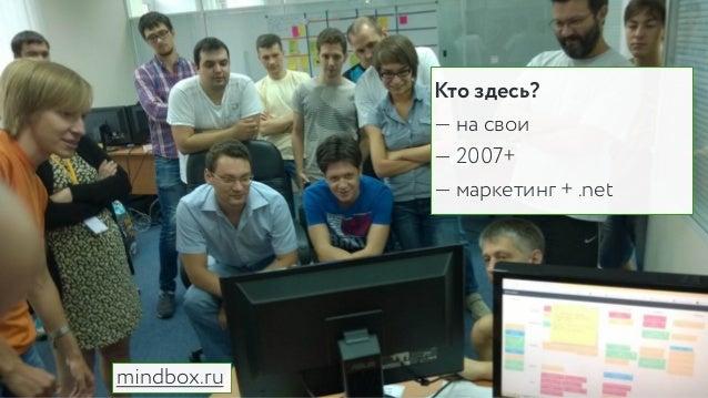 Кто здесь? — на свои — 2007+ — маркетинг + .net mindbox.ru