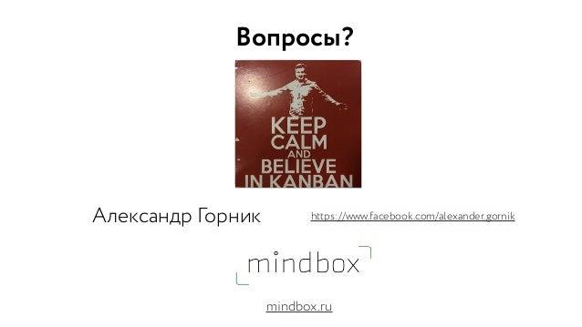горник   процесс Mindbox