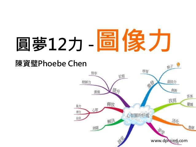 www.dpmind.com  圓夢12力 -圖像力  陳資璧Phoebe Chen