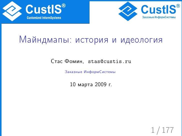 Майндмапы: история и идеология       Стас Фомин, stas@custis.ru           Заказные ИнформСистемы               10 марта 20...