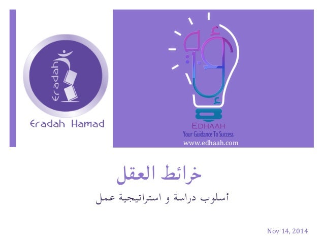خرائطالعقل أسلوبدراسةواستراتيجيةعمل Nov  14,  2014   www.edhaah.com