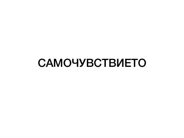 """Самочувствие и Мисловни Карти - Фондация """"Деца На България"""" за Дамски Клуб """"Бизнес на Високи Токчета""""  Slide 3"""