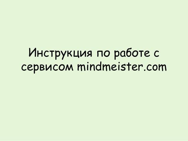 Инструкция по работе с сервисом mindmeister.com