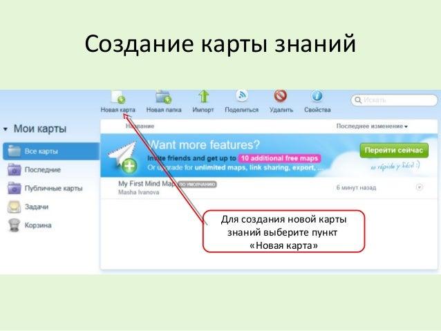 Создание карты знаний Для создания новой карты знаний выберите пункт «Новая карта»