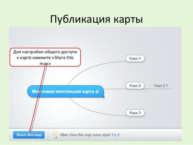 Публикация карты Для настройки общего доступа к карте нажмите «Share this map»