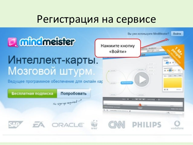 Регистрация на сервисе Нажмите кнопку «Войти»