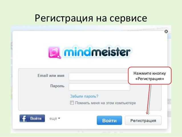 Регистрация на сервисе Нажмите кнопку «Регистрация»