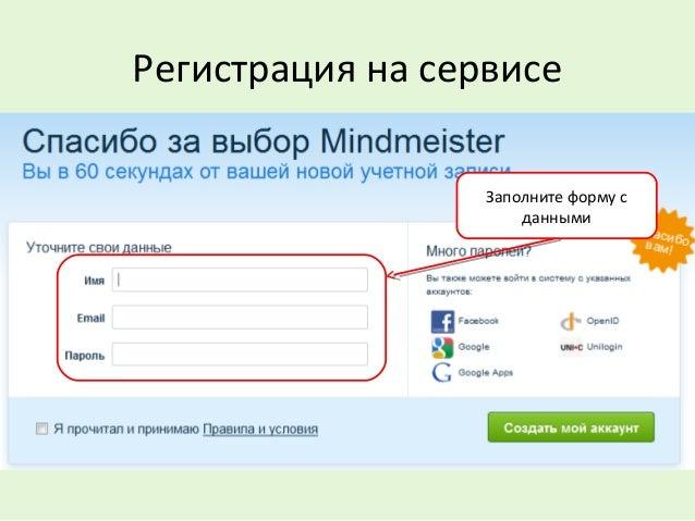 Регистрация на сервисе Заполните форму с данными