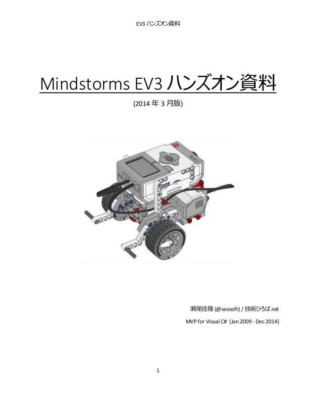 EV3 ハンズオン資料  Mindstorms EV3 ハンズオン資料 (2014 年 3 月版)  瀬尾佳隆 (@seosoft) / 技術ひろば.net MVP for Visual C# (Jan 2009 - Dec 2014)  1