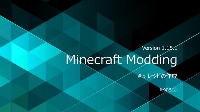 Minecraft Modding #5 レシピの作成 たくのろじぃ Version 1.15.1