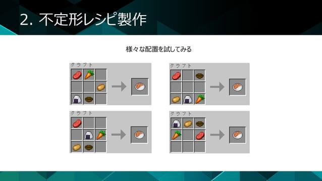 2. 不定形レシピ製作 様々な配置を試してみる