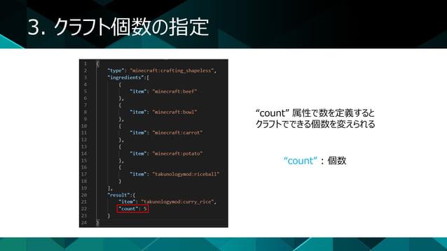 """3. クラフト個数の指定 """"count"""" : 個数 """"count"""" 属性で数を定義すると クラフトでできる個数を変えられる"""
